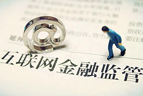 """江苏互金协会: P2P网贷接入自律系统必须全量上线""""白名单""""银行存管"""