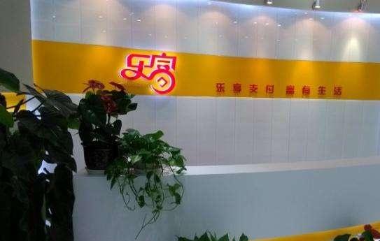 央行:乐富需在7月30日前退出重庆辽宁等7省市收单市场