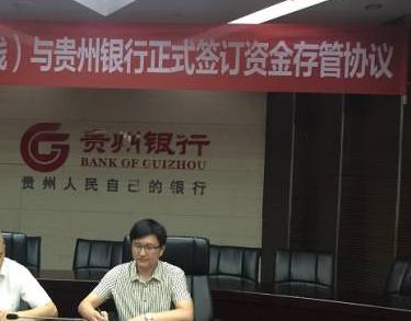 贵州银行出局!3月底退出网贷存管市场,这30家平台业务承压