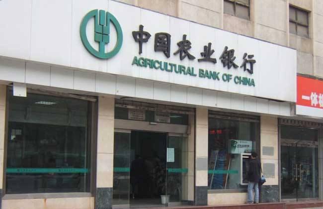 农业银行停止P2P、消费金融等支付通道 多家银行此前已暂停