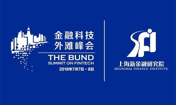 2018第五届金融科技外滩峰会将于7月7日-8日在上海举办
