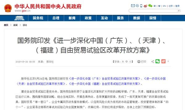 国务院印发广东天津福建自贸区方案:要求推动金融科技、融资租赁等发展