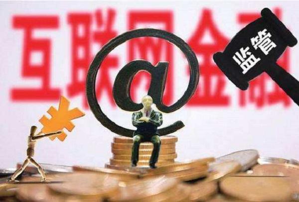北京网贷整治办:P2P在贷规模不得增长,整改不合规者将取缔