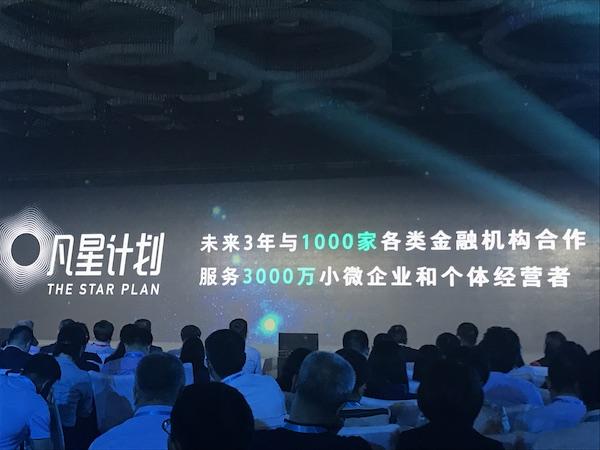 蚂蚁金服持续开放:覆盖10大场景,携手金融机构服务3000万小微
