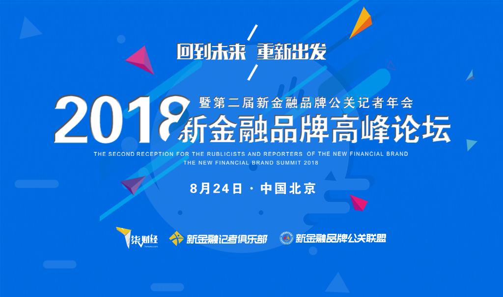2018新金融品牌高峰论坛暨第二届新金融品牌公关记者年会开启报名