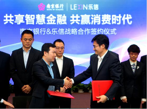 乐信与南京银行达成战略合作   用智慧金融推动消费升级