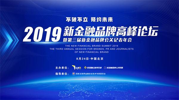 2019新金融高峰论坛暨第三届新金融品牌公关记者年会即将开幕
