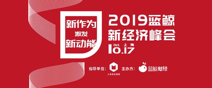 2019年蓝鲸新经济峰会