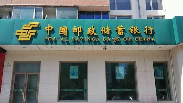 邮储银行更新A股招股书:不良贷款380亿元,高度重视互联网金融