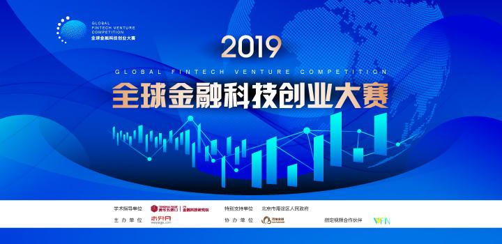2019全球金融科技创业大赛