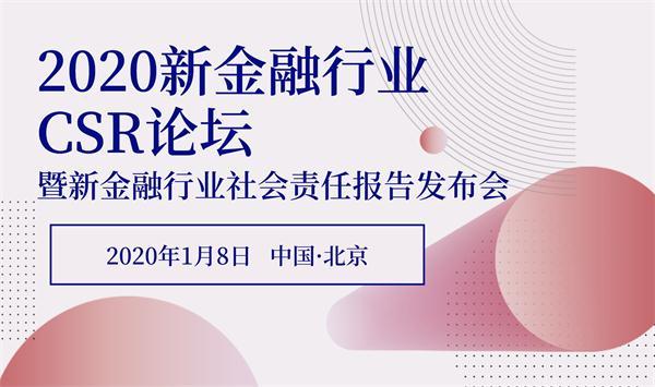 2020新金融行业CSR论坛暨新金融行业社会责任报告发布