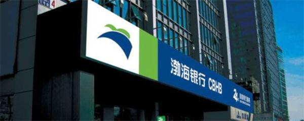 """将赴港上市的渤海银行:不良贷款""""双双""""飙升,新行长屈宏志走马上任"""